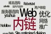 网站内链的作用以及网站内链常见优化方法