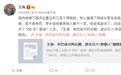 """私服-职业打假人王海:已起诉名""""霸凌""""人员 - 科技..."""