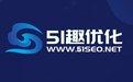 石狮SEO_石狮网站优化_新站整站快速排名推广服务_【51趣优...