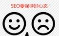 SEO培训-网站优化-SeoWinter.com