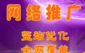 黄岛网站优化,黄岛百度优化,黄岛seo,黄岛网络推广公司-正...